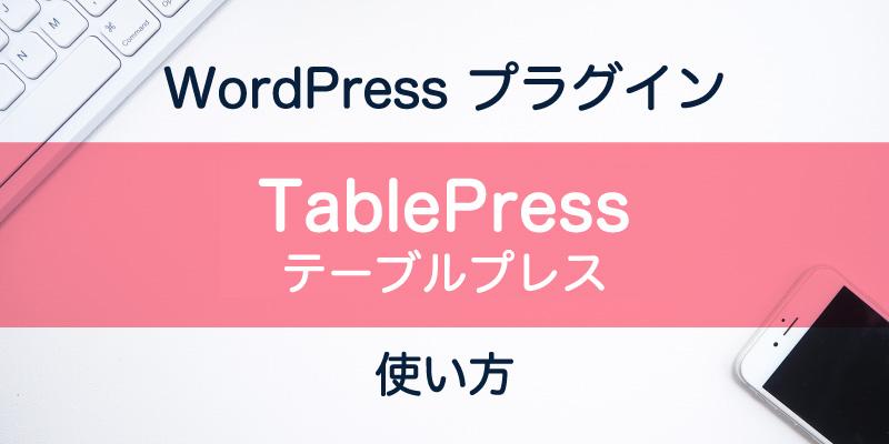 プラグインTablePressの使い方