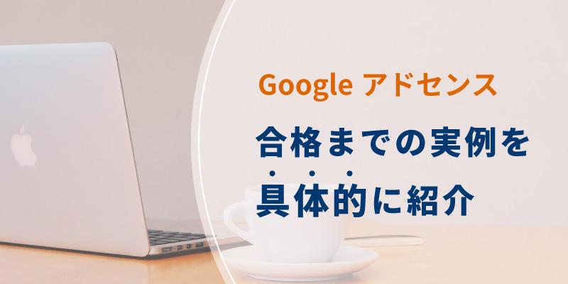 Googleアドセンス審査から合格までの実例