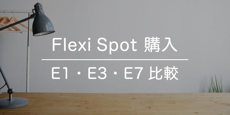 「FlexiSpot」E1、E3、E7比較