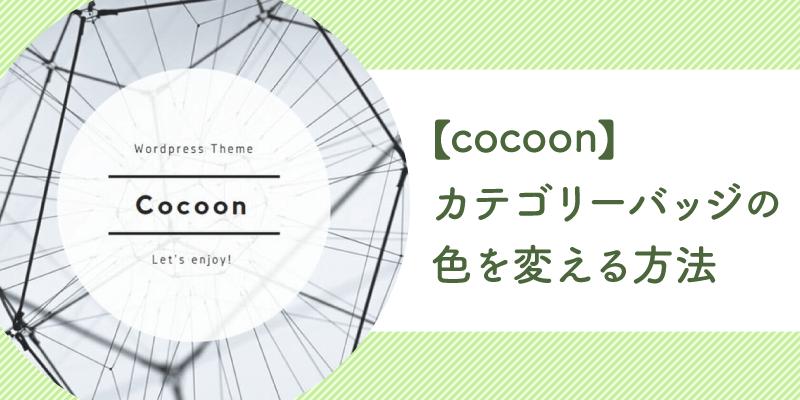WordPressテーマcocoonのカテゴリーバッジの色を変える方法
