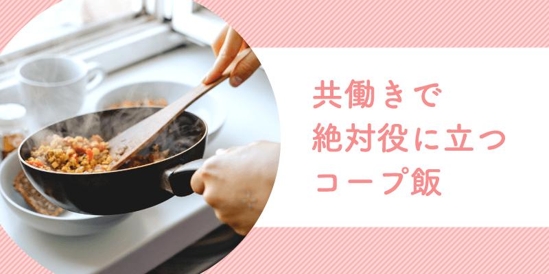 共働き夫婦に役に立つコープ飯