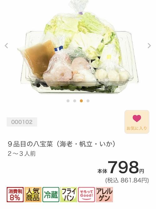 コープの八宝菜